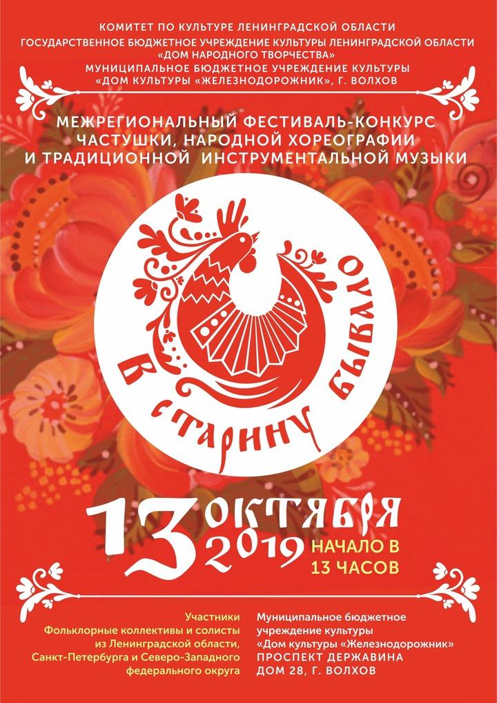 Конкурс частушки и традиционной музыки пройдет в Петербурге