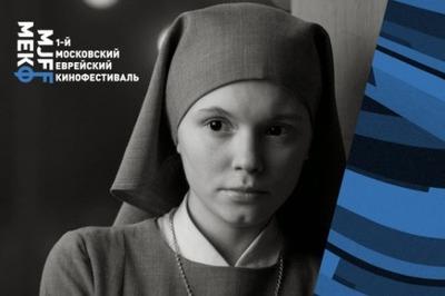 В Москве открылся первый еврейский кинофестиваль