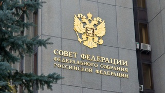 Совет Федерации запретил мигрантам регистрироваться по месту работы
