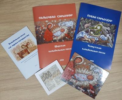 Сборник телеутских и шорских колыбельных вышел в Кемеровской области