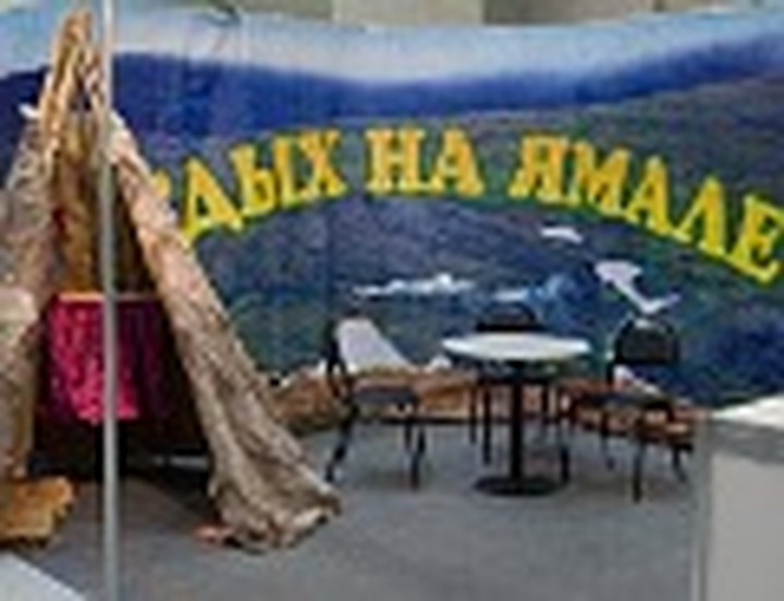 В Ханты-Мансийске обсудят развитие этнотуризма