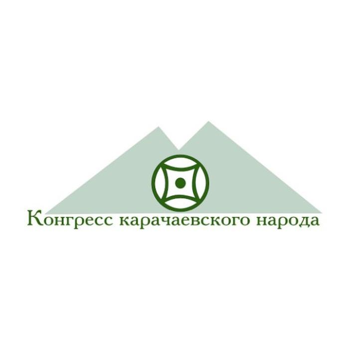 Активисты пожаловались на отказ правительства КЧР отвечать на обращение на карачаевском языке
