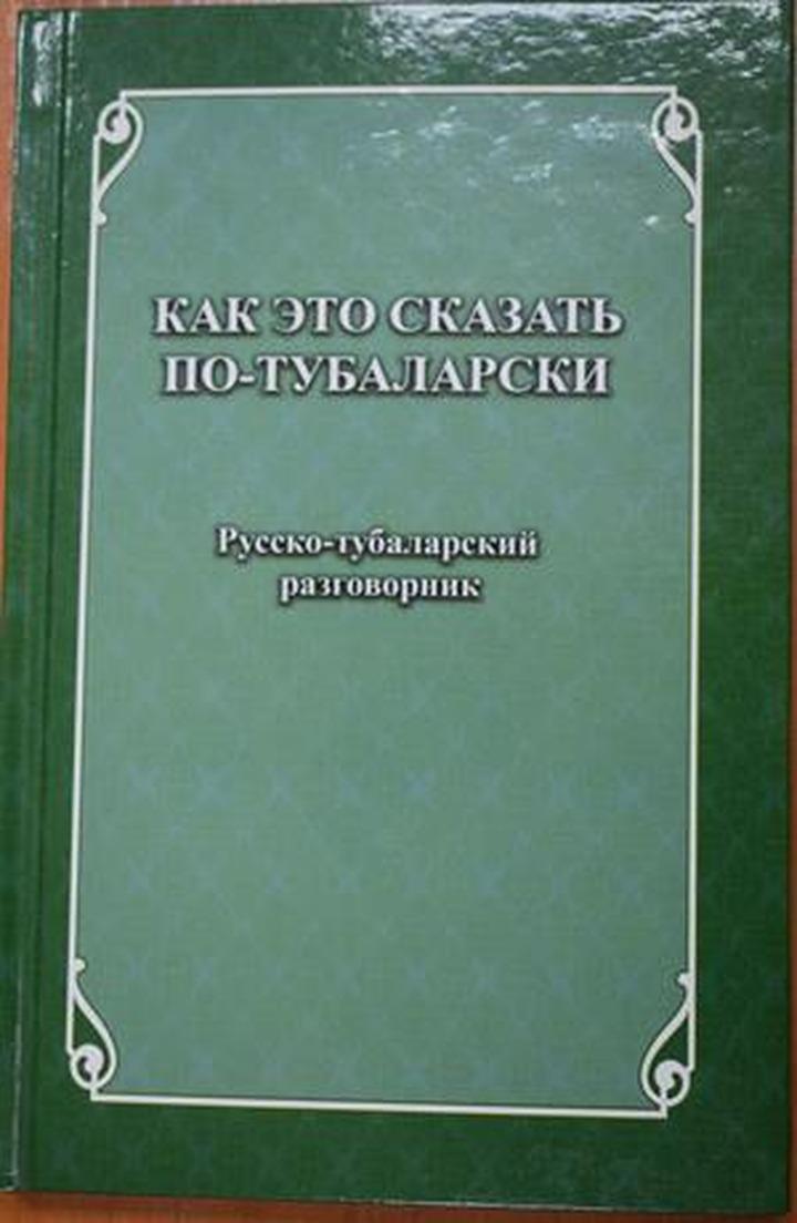 Цифровые банки бесписьменных языков создадут в Республике Алтай
