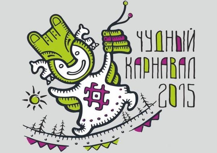 """В Кудымкаре завершился """"Чудный карнавал"""""""