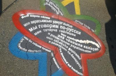Фразы на 12 национальных языках появились у здания Миннаца в Ижевске