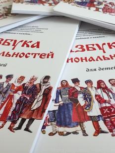 """""""Азбуку национальностей"""" презентовали на Восточном экономическом форуме"""