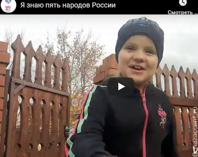 Я знаю пять народов России