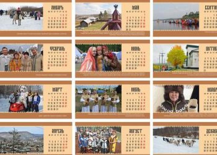 В Амурской области издали календарь с фотографиями народных обрядов и железнодорожных вокзалов