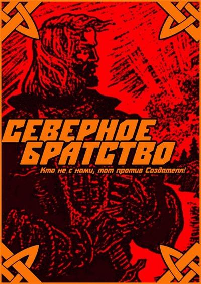 """Гагаринский суд оставил под стражей лидера """"Северного братства"""""""