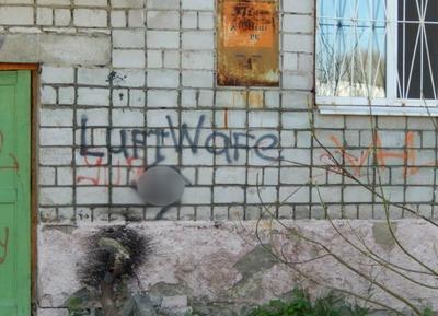 В Пермском крае здание соборной мечети исписали крестами и свастикой