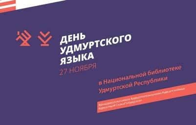 Онлайн-марафон и мастер-классы: в Удмуртии празднуют День удмуртского языка