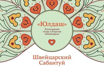 Татаро-башкирский Сабантуй отметят в Швейцарии