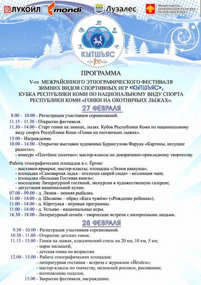 Лыжные марафоны и традиционный обряд пройдут на фестивале в Коми
