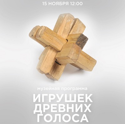 """Древние игрушки хантов и манси представят в музее """"Торум маа"""""""