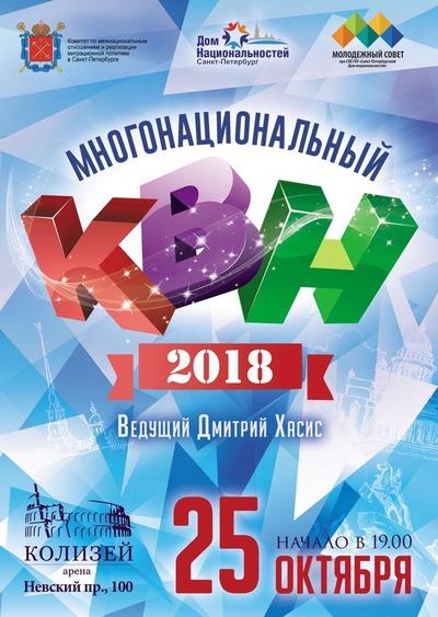 Семь команд посоревнуются в остроумии в многонациональном КВН в Санкт-Петербурге