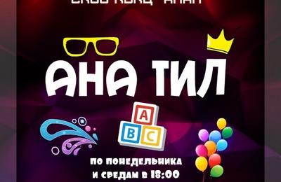 Курсы карачаевского и балкарского языков для детей открылись в Ставрополе