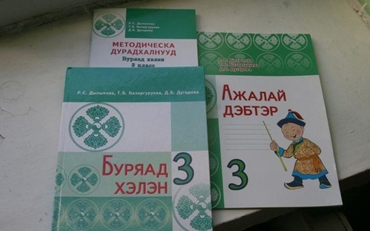 Власти Бурятии выделят 500 тысяч рублей на проекты по развитию бурятского языка