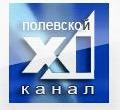 Одиннадцатый канал, Полевской