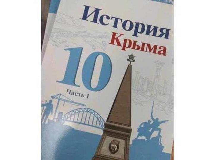 """""""Историю Крыма"""" изъяли из библиотек полуострова"""