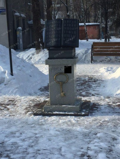 В Новокузнецке вандалы перепутали евреев и армян