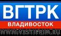 Владивосток, ГТРК, г. Владивосток
