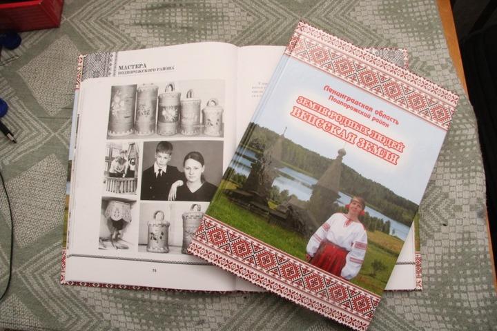 В Ленобласти презентуют книгу о вепсских мастерах