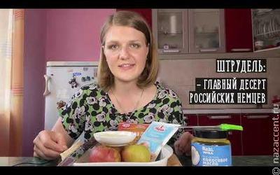 Штрудель - главный десерт российских немцев!