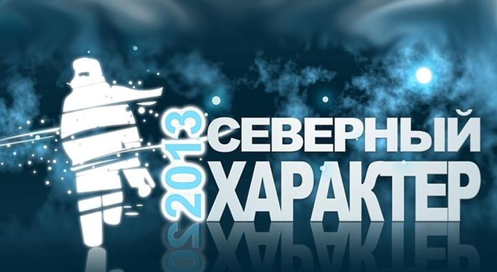 """Кинофестиваль """"Северный характер"""" стартует в Мурманске"""