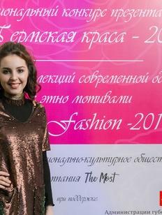 """Еврейка победила в конкурсе """"Пермская краса"""""""