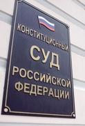 Позицию Конституционного суда относительно геев объяснили национальными традициями