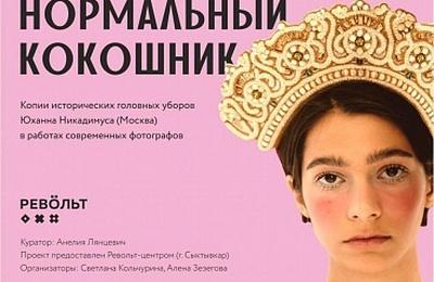 Копии старинных кокошников и фотопроекты представили на выставке в Ижевске