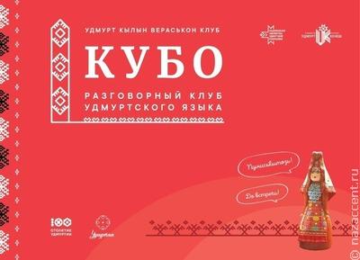 В Национальной библиотеке в Ижевске обсудят фильмы на удмуртском языке