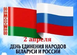 Россия и Белоруссия отмечают День единения народов