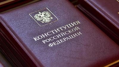 Рабочая группа по подготовке поправок к Конституции не планирует менять преамбулу основного закона