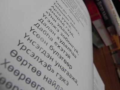 Бурятским предпринимателям предложат делать вывески на двух языках