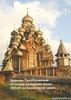 Музей «Кижи» выпустил новый сборник статей