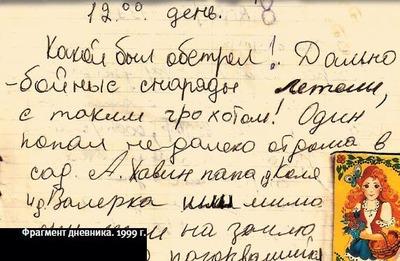 В Москве презентуют чеченские дневники Полины Жеребцовой