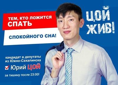 Представитель российских корейцев участвует в выборах с лозунгами про Цоя