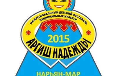 В Нарьян-Маре состоялся  детский фестиваль национальных культур