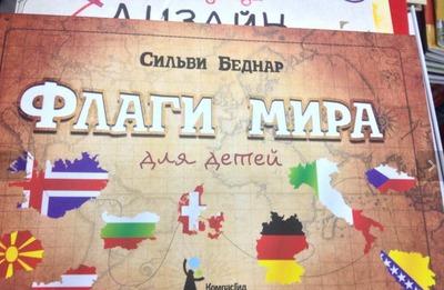 Магазины вернули издательству детскую энциклопедию, в которой депутат нашел русофобию