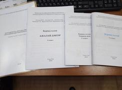 Учебник и аудиоприложение по бурятскому языку для первоклассников создали в Иркутской области
