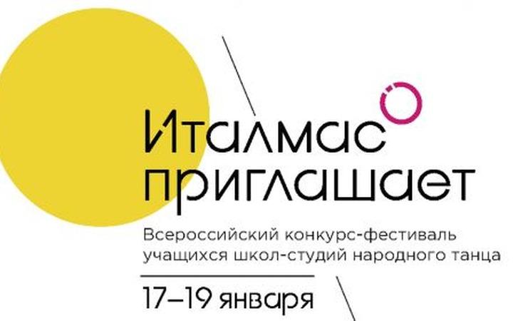Конкурс среди учащихся школ-студий народного танца пройдет в Ижевске