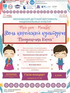 Танцевальный флешмоб под K-pop пройдет на Дне корейской культуры в Москве
