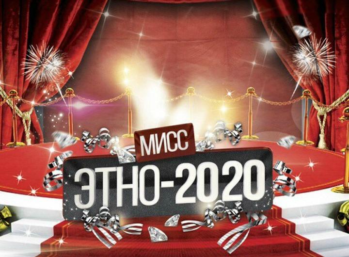"""""""Мисс Этно — 2020"""" выберут на фестивале в Астрахани"""