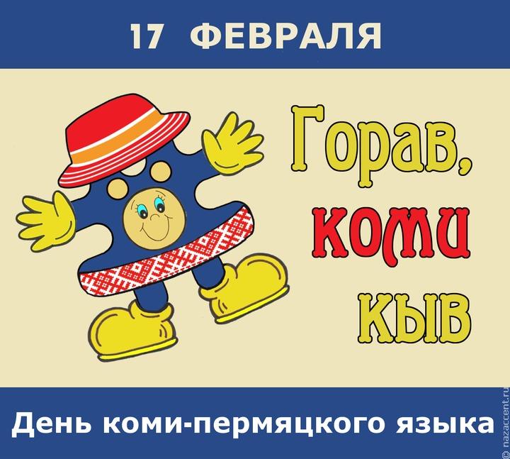 День коми-пермяцкого языка отмечают диктантом и флешмобами