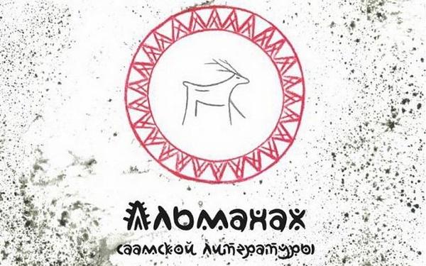 Альманах саамской литературы представили в Мурманской области