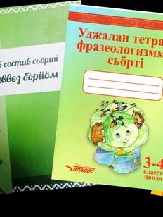 Учебники для начальных классов на коми-пермяцком языке выпустили в Пермском крае