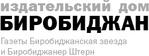 «Биробиджанская звезда», газета, г. Биробиджан (Виктор АНТОНОВ)