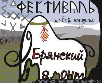 Фестиваль живой музыки и здорового образа жизни проведут на кладбище мамонтов