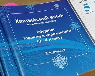 Новые учебники по мансийскому и хантыйскому языкам появятся в Югре